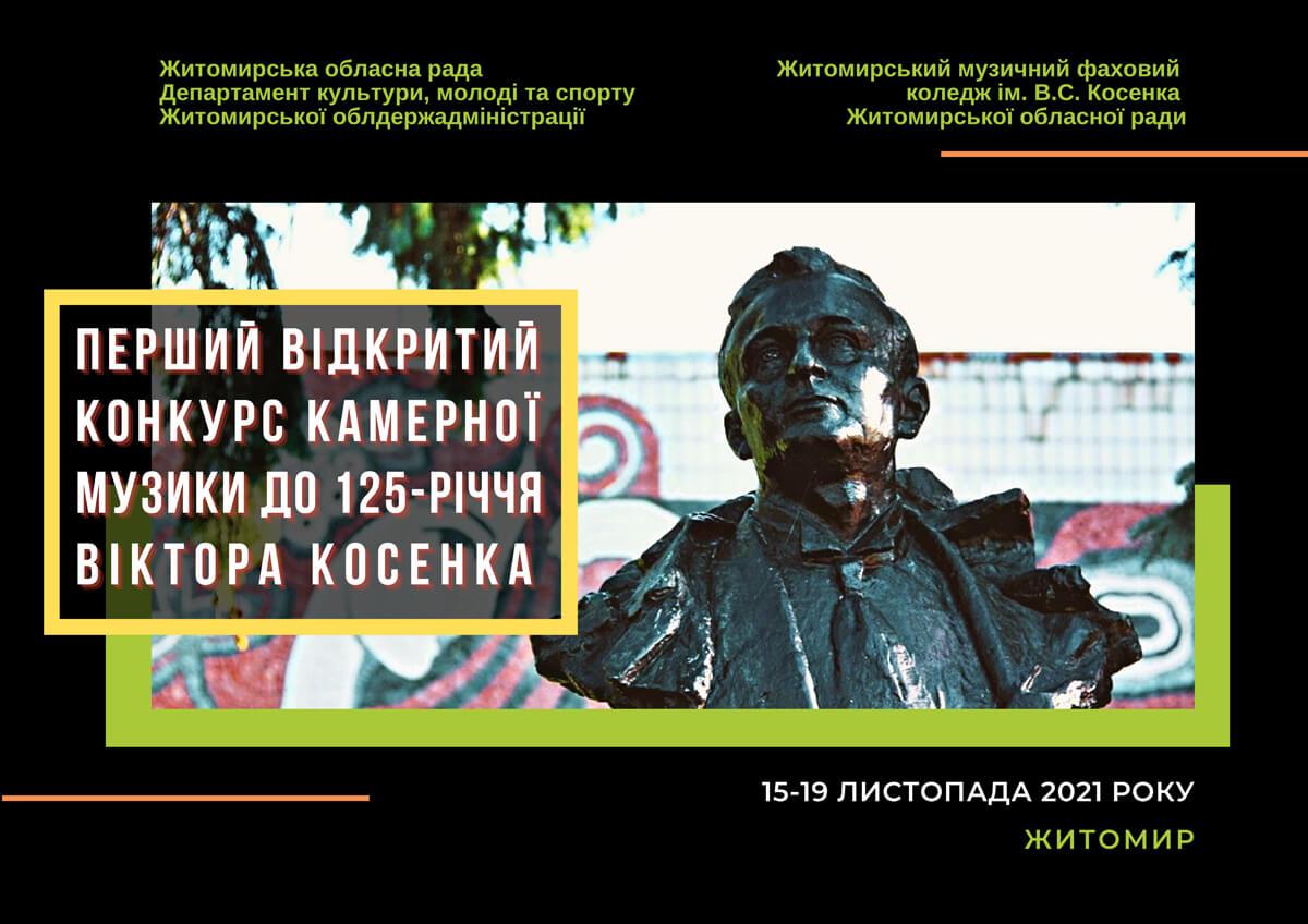 Перший відкритий конкурс камерної музики до 125-річчя Віктора Косенка