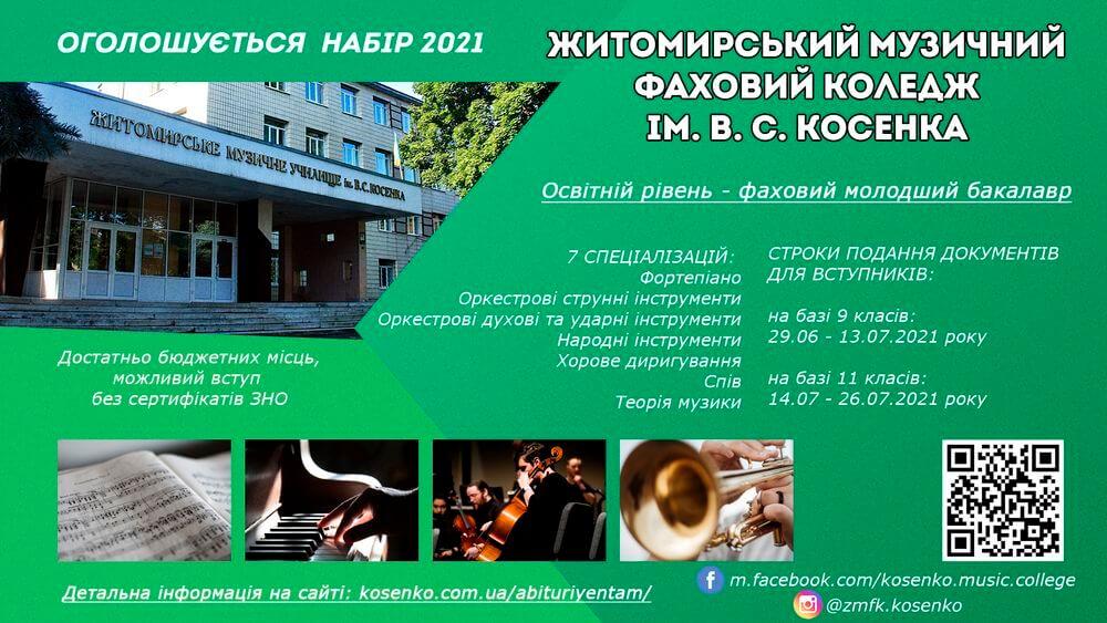 плакат абітурієнту житомирського музичного фахового коледжу ім. В. С. Косенка