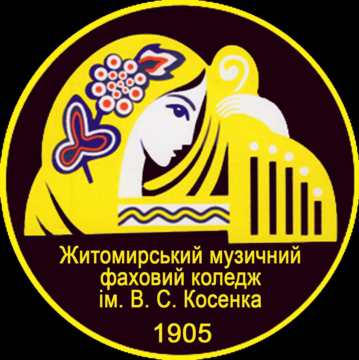 логотип житомирського музичного фахового коледжу імені В.С.Косенка
