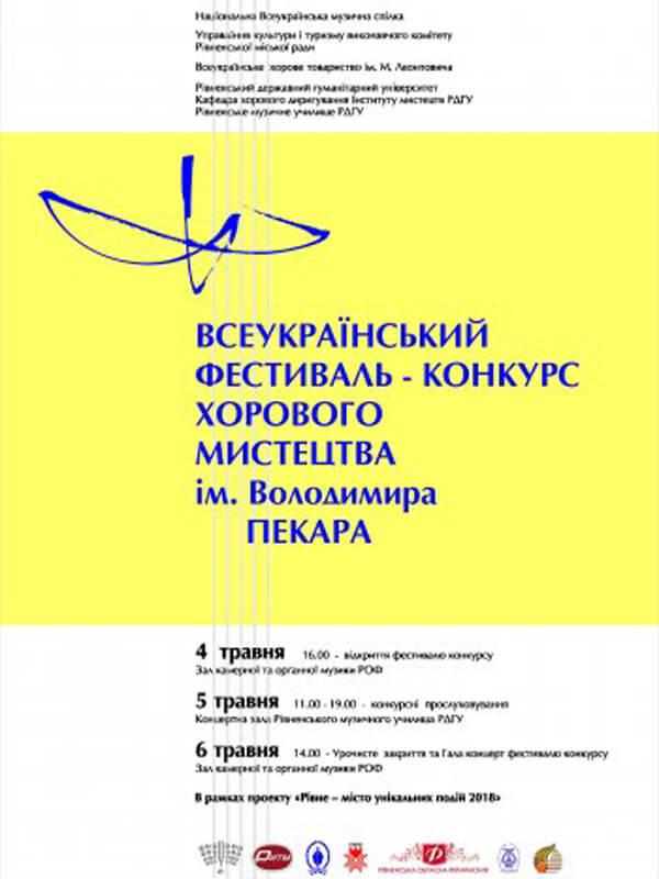 Всеукраїнський хоровий конкурс ім. Володимира Пекаря