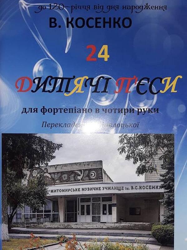 Майстер-клас у Черняхівській музичній школі