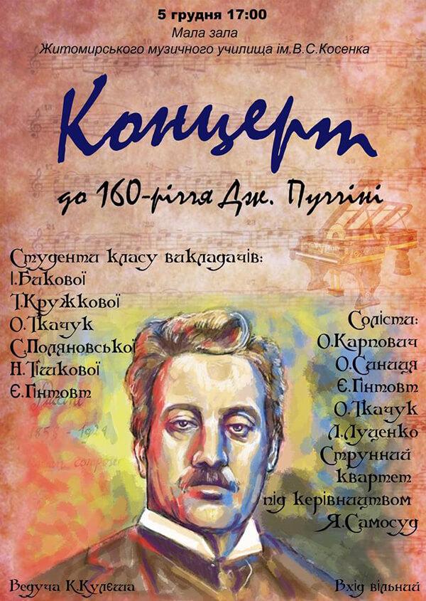 Концерт до 160-річчя Дж. Пуччіні
