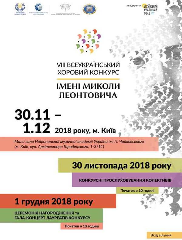 І місце на Всеукраїнському хоровому конкурсі ім. М. Леонтовича!