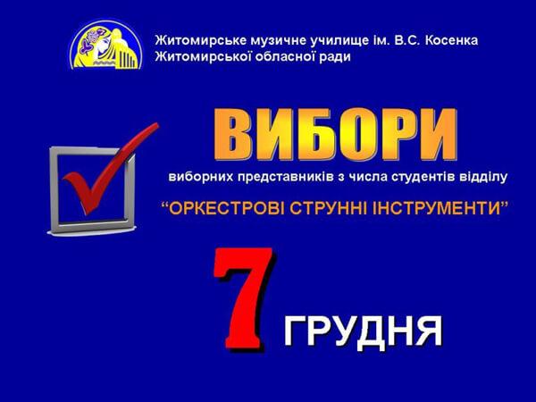 Вибори виборних представників-студентів відділу Оркестрові струнні інструменти