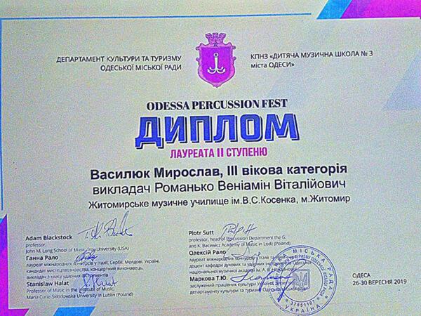 Нове досягнення Мирослава Василюка