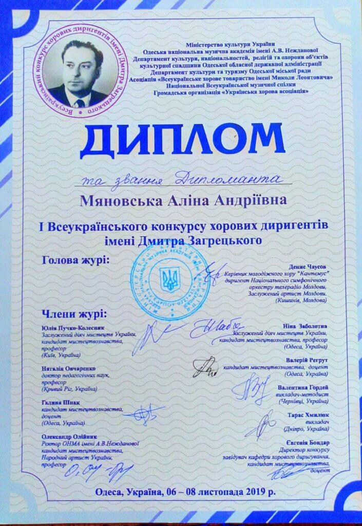 Дебют на конкурсі хорових диригентів в Одесі