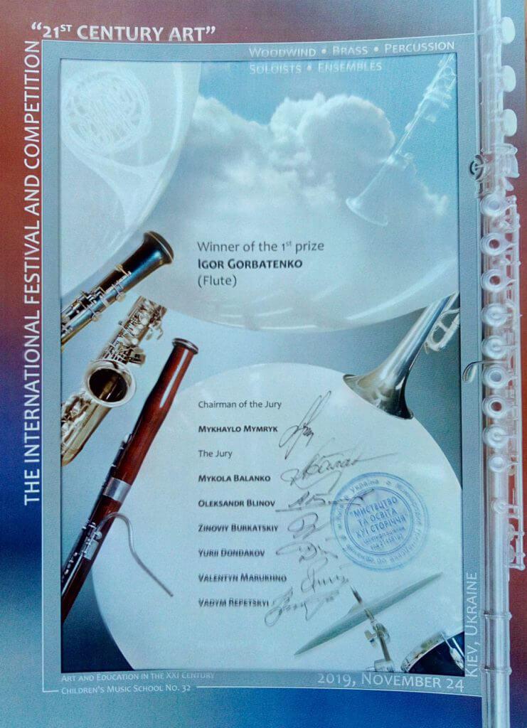 Наші флейтисти