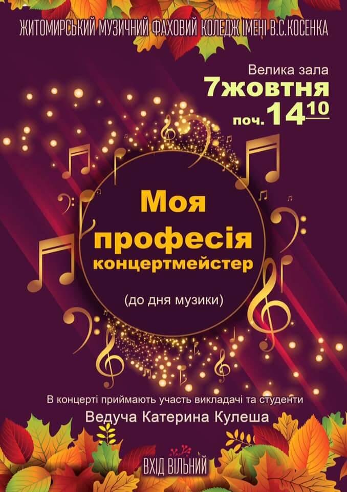 Жовтневі концерти