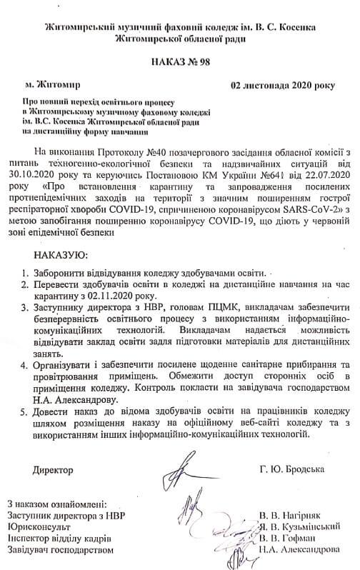 Наказ №98 по ЖМФК ім. В. С. Косенка від 02.11.2020