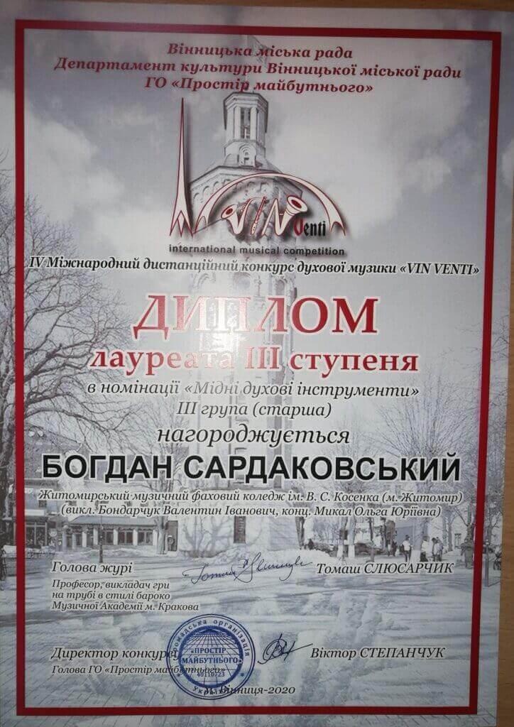 Перемога наших валторністів на Міжнародному конкурсі VIN VENTI у Вінниці