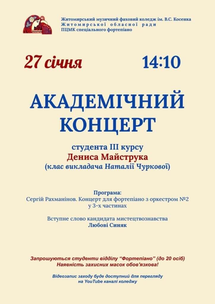 Денис Майструк запрошує на свій академконцерт