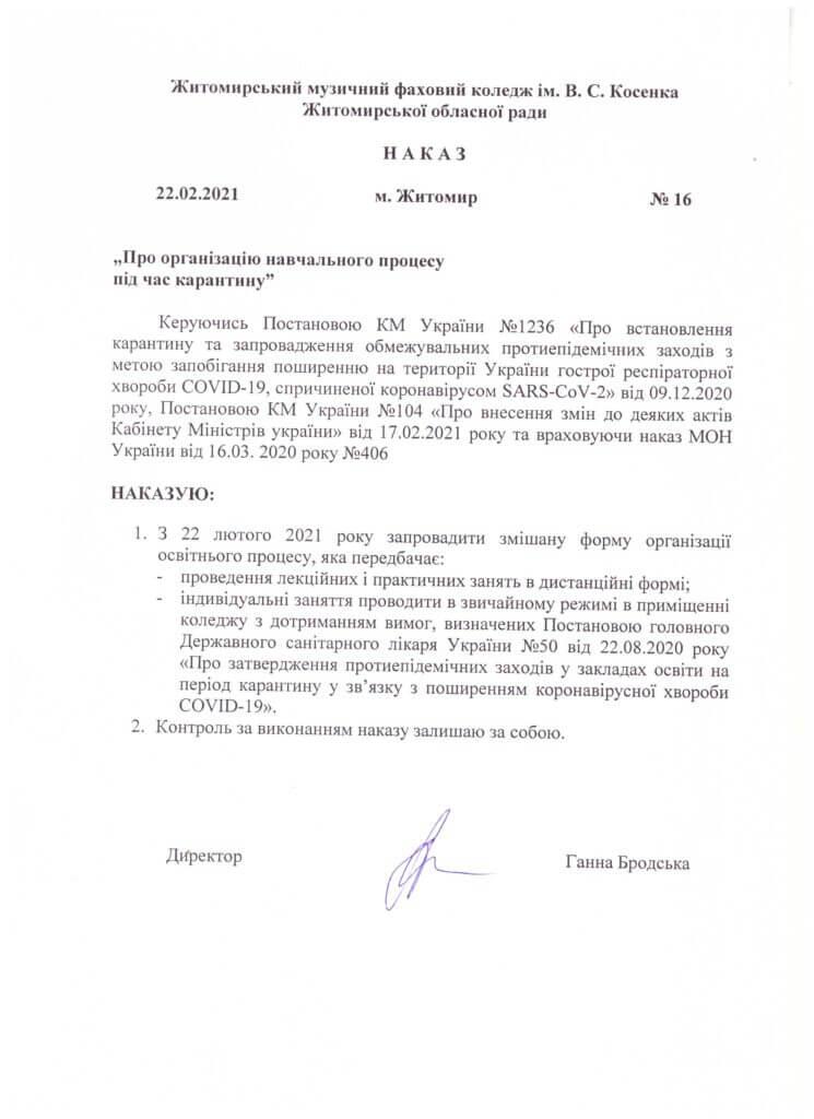Наказ директора коледжу від 22.02.2021 №16
