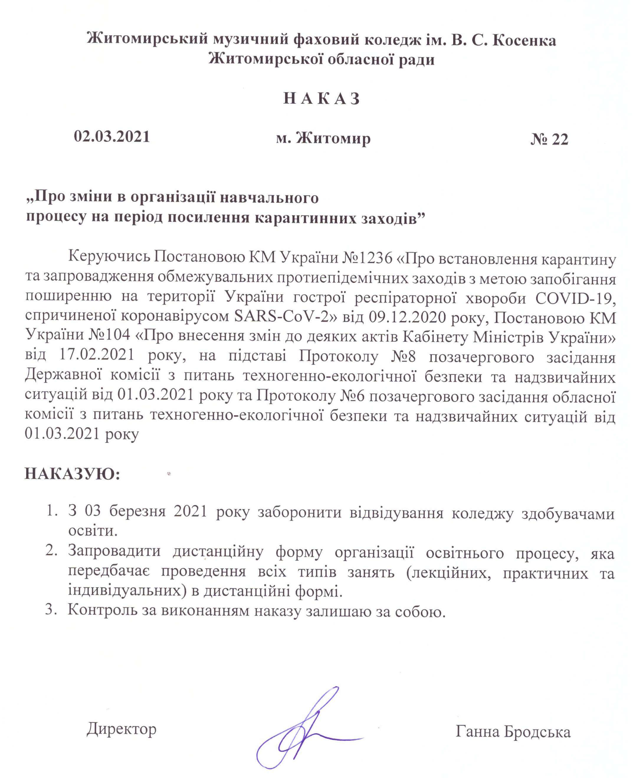Наказ директора коледжу ЖМФК