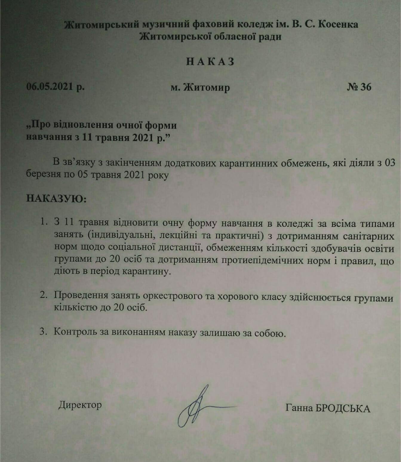 новини ЖМФК