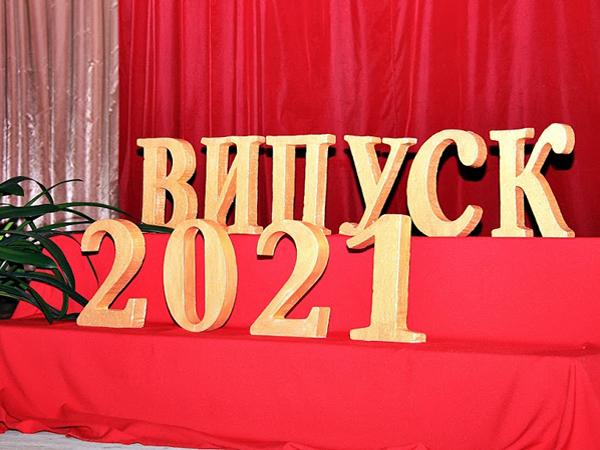 Вручення дипломів випускникам 2021