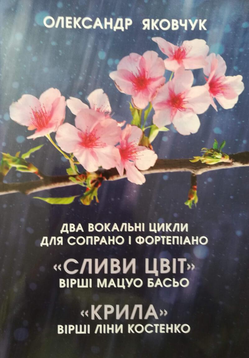 подарунок від Олександра Яковчука 2