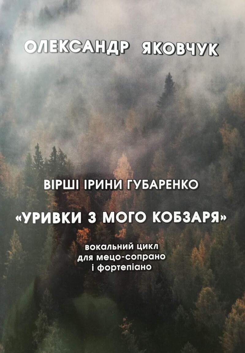 подарунок від Олександра Яковчука 4