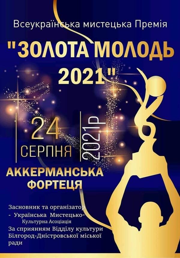 Назар Каліщук - переможець Всеукраїнської мистецької Премії Золота Молодь 2021