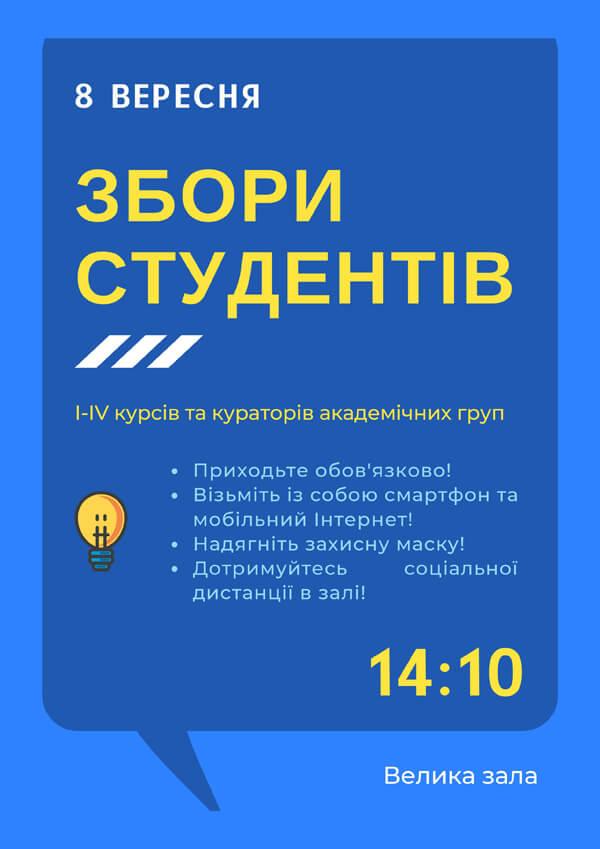 Збори студентів ЖМФК 8 вересня 2021