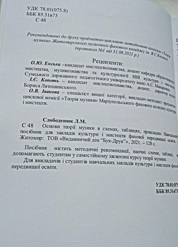 Вереснева книжкова новинка від Лілії Слободенюк - 2