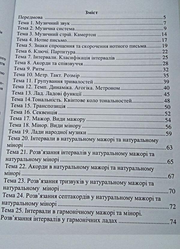 Вереснева книжкова новинка від Лілії Слободенюк - 3