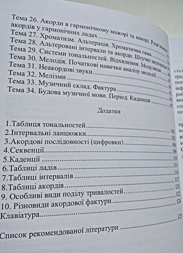 Вереснева книжкова новинка від Лілії Слободенюк - 4