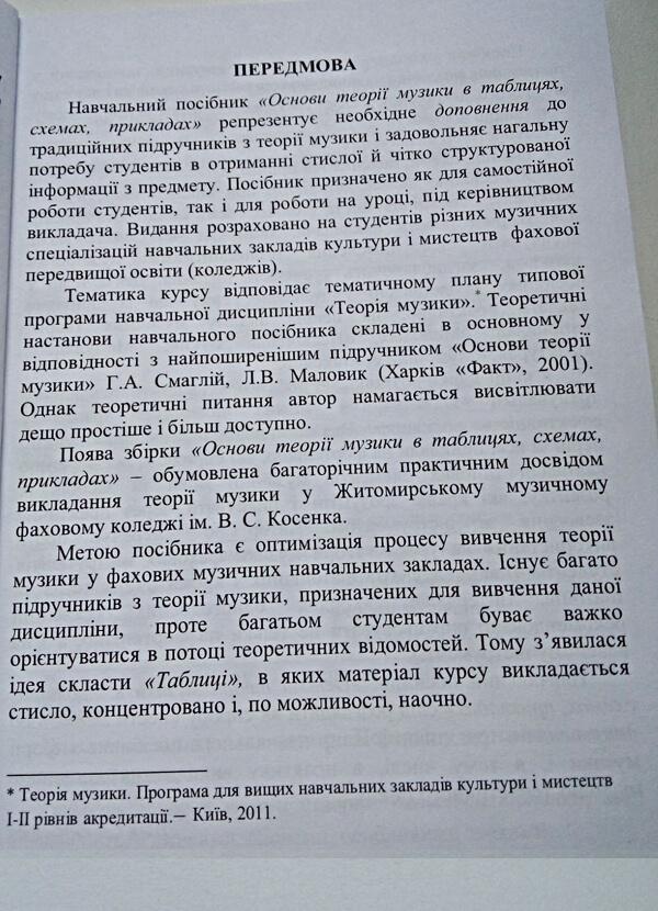 Вереснева книжкова новинка від Лілії Слободенюк - 5