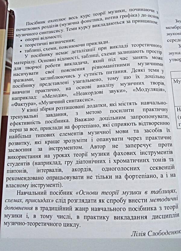 Вереснева книжкова новинка від Лілії Слободенюк - 6