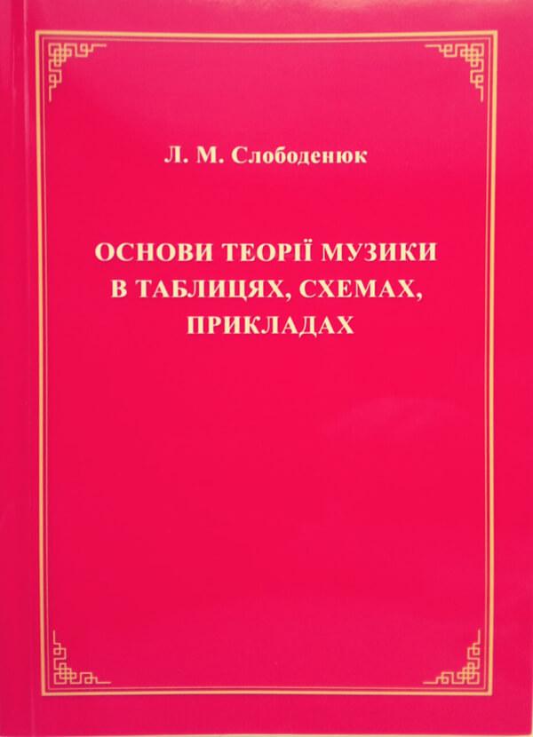 Вереснева книжкова новинка від Лілії Слободенюк