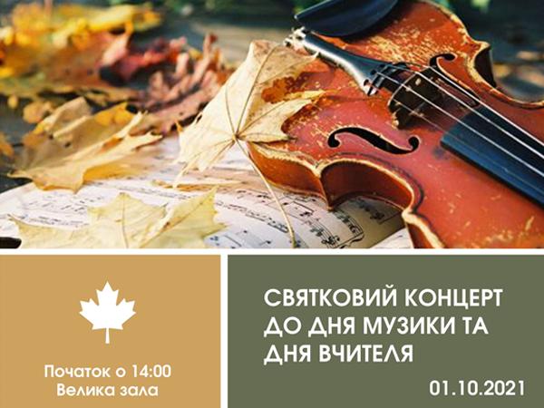 Концерт із нагоди Міжнародного дня музики та Дня працівників освіти