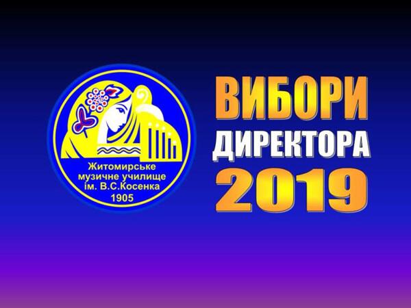 Вибори Директора 2019 ЖМФК