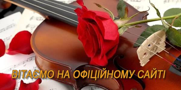 Афіша житомирського музичного фахового коледжу ім. В. С. Косенка №1