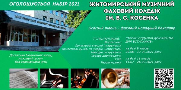 Афіша житомирського музичного фахового коледжу ім. В. С. Косенка №7