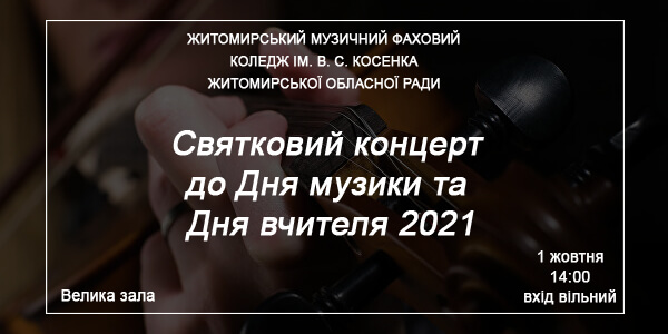 Афіша житомирського музичного фахового коледжу ім. В. С. Косенка №2